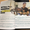 Max Parkについて、知らなければならないこと