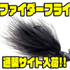 【Outkast Tackle】天然素材ヘアを使用したジグ「ファイダーフライ」通販サイト入荷!
