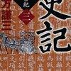 【2013年読破本163】史記 武帝紀 3 (ハルキ文庫 き代小説文庫)