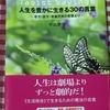 早島BOOK SHOPにて・人気の書籍が送料無料キャンペーン中!