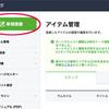 LINEスタンプ制作③「LINE Creators Market」にスタンプを登録する