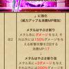 【ドラクエウォーク】7/5(月)アップデート情報まとめ