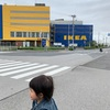 子連れ(2歳)IKEA  4時間滞在しました。