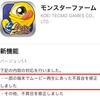 【移植版】iOS版モンスターファームのバグが解消されたぞぉーーー!!!