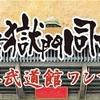 【2018.3.11】打首獄門同好会@日本武道館