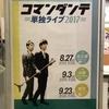 9月23日(土)コマンダンテ単独ライブ2017 in 東京@ルミネtheよしもと