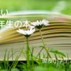 【入学祝い】小学1年生がもらって嬉しい図鑑・辞書5選!