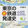 巨大都市「東京」は、鉄道インフラによって成長を続ける
