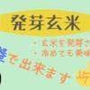発芽玄米でダイエット!!【なでしこ健康生活】超優秀炊飯器!!