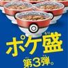 【ポケモン】吉野家「ポケ盛り第3弾」を食べたやぁーん!おまけのフィギュアは・・・?