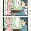 スキウサギ「パイ」