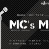 【ナゾガク】MC's MCの感想