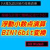 【上級編】PLC(シーケンサ)によるGX Works3の浮動小数点演算・BIN16bitデータ変換方法