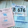 3週間後の能登和倉マラソンに向け30㎞走をやった