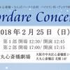 弦楽器発表会Cordare Concertoが開催されます🎻🎶