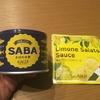 おつまみにおすすめ♪カルディのサバ缶とレモンパスタソースを混ぜて作ったおつまみが美味しかった話!時短レシピで1品増やせます!