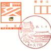 【風景印】久下田郵便局