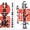 石都々古和気神社の御朱印(福島・石川町)〜緊急事態宣言下  東京脱出! R294北上⓫