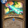 ドラゴン呪文ドルイド(Levikレジェンド1位)デッキ紹介