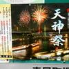 大阪、天神祭りでテレビ大阪がうちわを大量に配っているぞぉぉぉぉぉっっっーーーー!!!!みんなぁー!もらいにいけぇぇぇっっーーー!!!