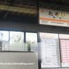 京都から岐阜へ行く便利で格安な方法(JR)を探る & 京都から岐阜のJR乗車レポート