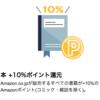 【祝】Amazon Studentがまだ継続される