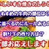 日本料理式 すき焼き!おすすめのお肉は?すき焼きのおいしくするポイントは?