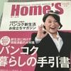 バンコク住宅情報誌『Home's』でタイ生活の声&ブログを紹介頂きました。