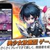 【野生少女:放置】最新情報で攻略して遊びまくろう!【iOS・Android・リリース・攻略・リセマラ】新作の無料スマホゲームアプリが配信開始!