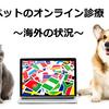 【2019年】ペットのオンライン診療について~海外の状況~
