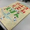 授業で使えるかも?:『プログラミングを学ぶ前に読む アルゴリズムえほん2 ならべかえたり、さがしたり!』とゲーム「アルゴ」