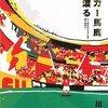Japones, Japonesas y futbol~川内イオ『サッカー馬鹿 海を渡る』~