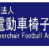 日本電動車椅子サッカー協会の講演会