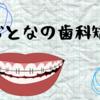 30歳過ぎてからの歯科矯正。