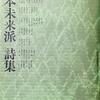 日本未来派詩集