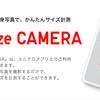 自動採寸アプリ ユニクロMySize CAMERA