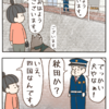 四国犬飼いの諦観