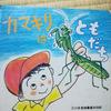 「昆虫すごいぜ!」のカマキリ先生が大好きな子供たち!