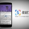 アプリマニアの俺が使ってるニュースアプリ『産経プラス』を紹介するぜ!無料で紙面が読める驚きw