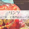 リンツ「リンドール」の魅力!一度食べたら虜になってしまう濃厚チョコレート