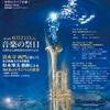清水寺世界友愛「100本のトランペット」開催。