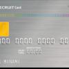 初心者必見 お得なクレジットカード リクルートカードのすすめ 高還元率