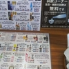 酒蔵:麗人 (長野県 上諏訪)