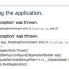 ASP.NET Core MVCのエラーハンドリング【起動時編】