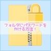 【Windows 10】ZIPファイルにパスワードをかけて圧縮する方法、CRC SHAを消す方法