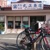ろんぐらいだぁす! 聖地巡礼!? 逗子魚店(丸正魚店)の海鮮丼が美味しい!!