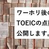 ワーホリしたら英語力は伸びるのか!?ワーホリ前と後のTOEICスコアを大公開!!と私がしてた英語学習法をご紹介。