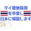 タイ現地採用卒業、日本に帰国します。帰国直前の気持ちを綴りたいと思います。