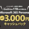 Microsoft365で3000円のキャッシュバックしています