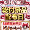 4月下旬札幌近郊パチンコ・パチスロホール営業予定